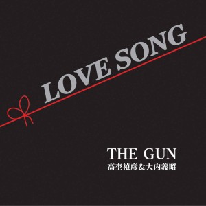 LOVESONG / THE GUN(高杢禎彦 大内義昭)