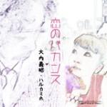 恋のバカンス / 大内義昭 ハルカミホ
