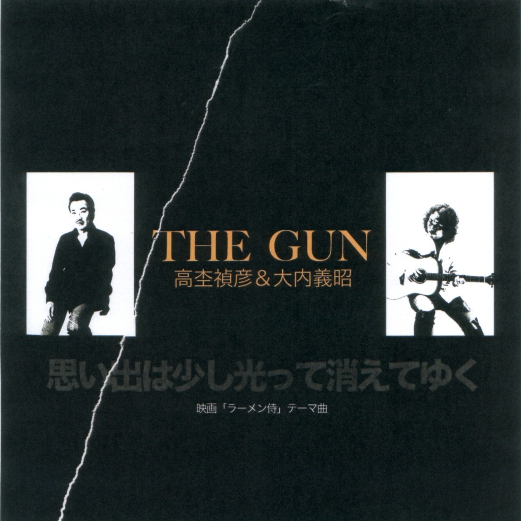 omoide_THE GUN